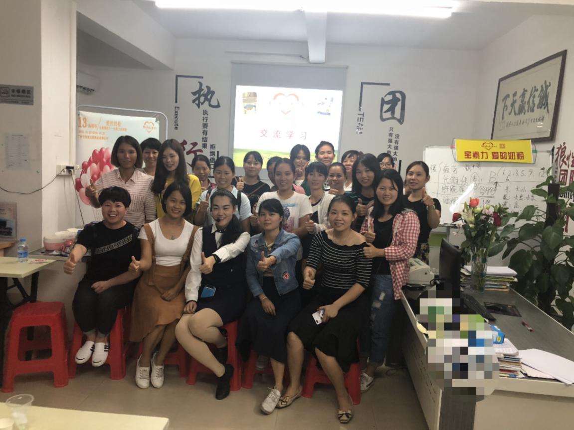 【宝素力&喜素力】年终冲刺决战90天之培训会~廉江站