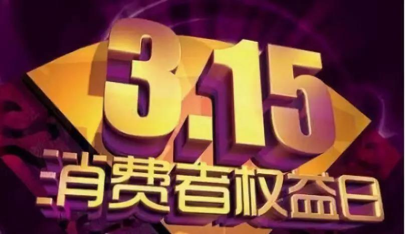 【315权益日】比承诺做的更好!广州美素力在行动!