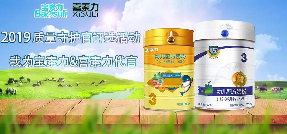 共同守护孩子的未来——2019广州美素力质量守护官有奖活动开始了!!!