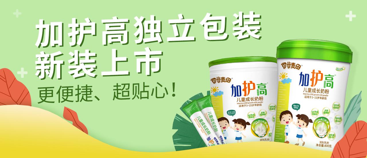 加护高儿童成长奶粉400g独立包装上市啦——更便捷,超贴心!