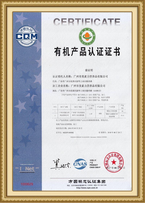 高清版有机证书有效期至2018年08月20日