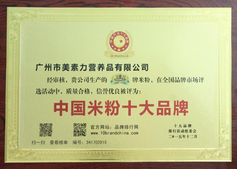 中国米粉十大品牌