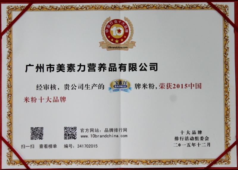 荣获2015中国米粉十大品牌