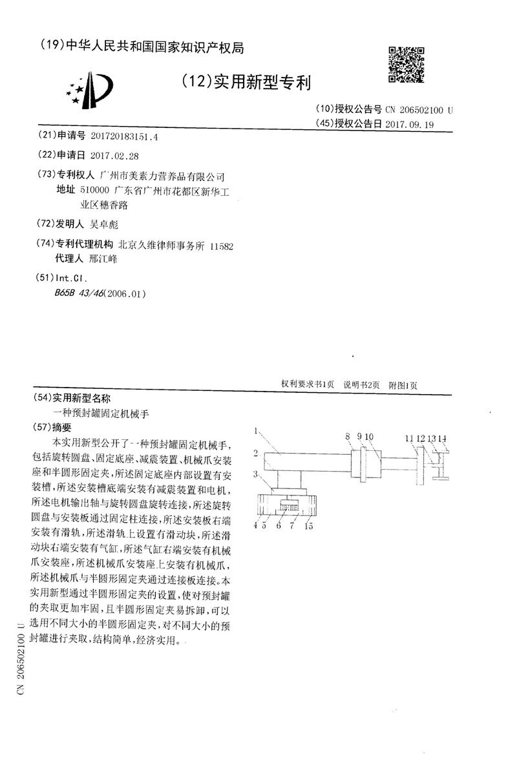预封罐固定机械手2