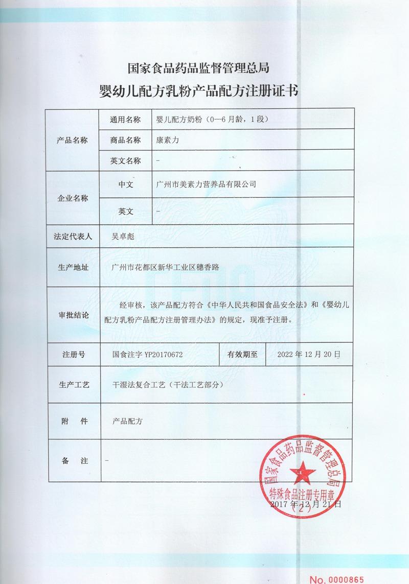 康素力1段配方注册证书