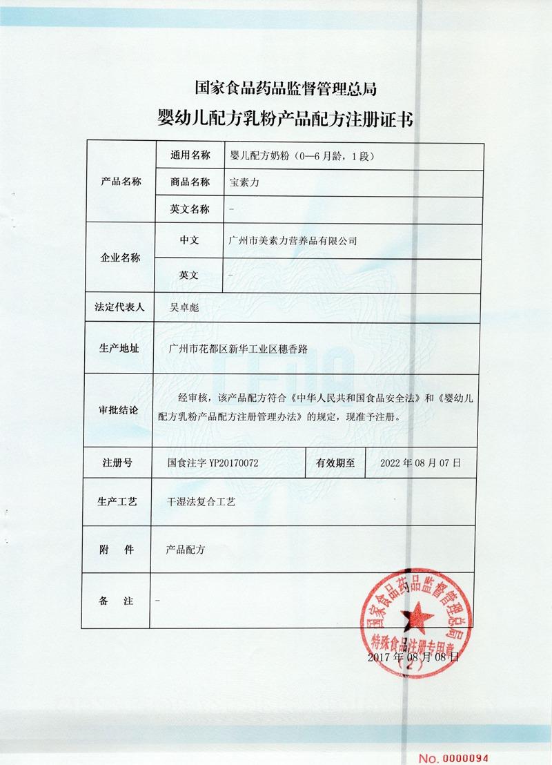 配方注册证婴儿配方奶粉1段