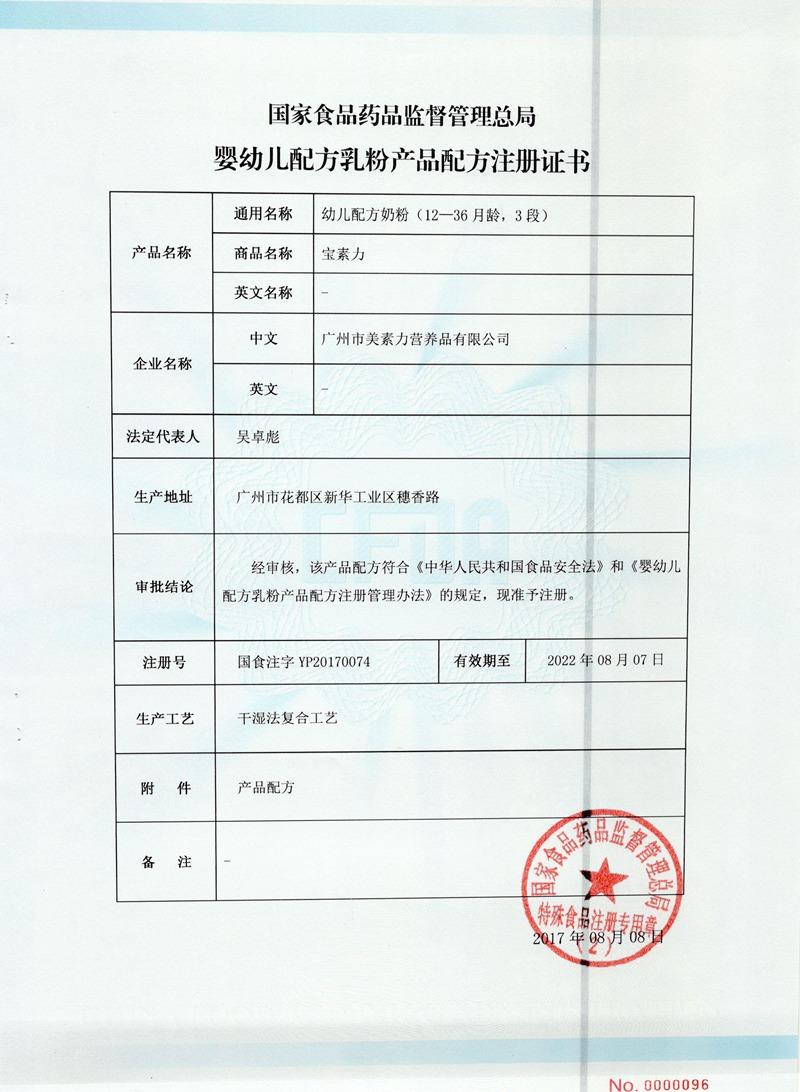 配方注册制证幼儿配方奶粉3段