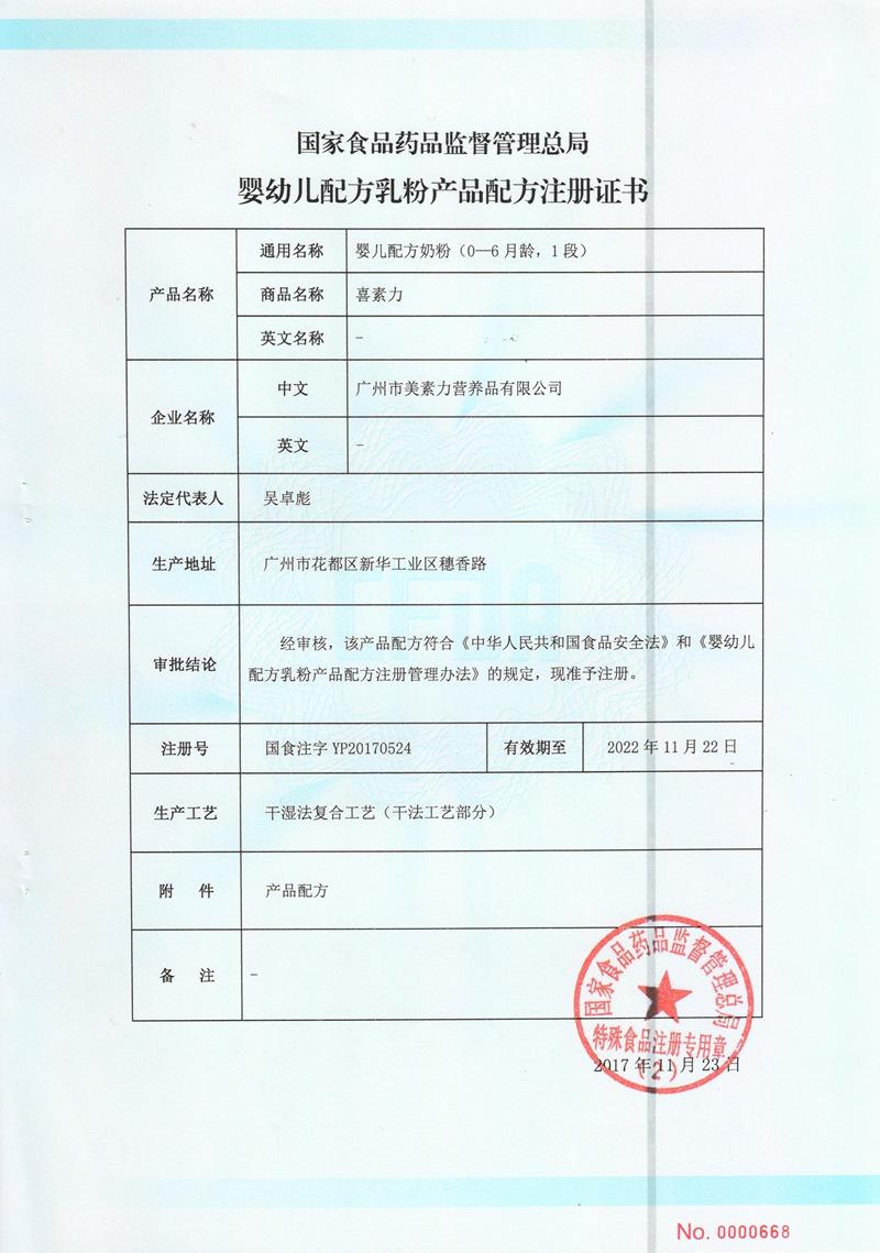 喜素力1段婴配注册证书