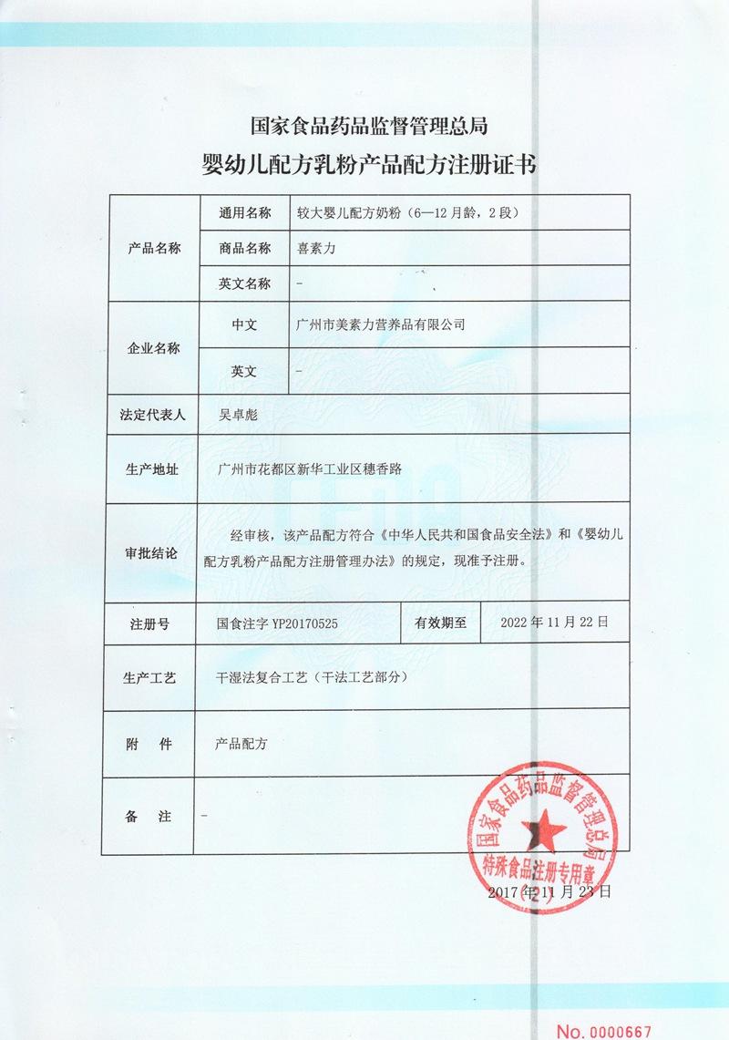 喜素力2段婴配注册证书